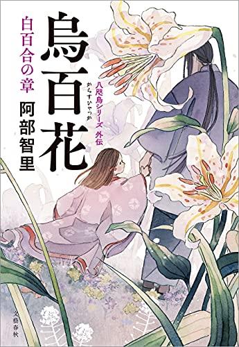 烏百花 白百合の章 (文春e-book)