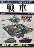 歴群[図解]マスター 戦車 (歴群「図解」マスター)