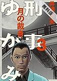 刑事ゆがみ(3)【期間限定 無料お試し版】 (ビッグコミックス)