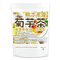 熊本県産 菊芋茶 2g×40個 風味豊かな 焙煎品 無農薬栽培 [01] NICHIGA(ニチガ)
