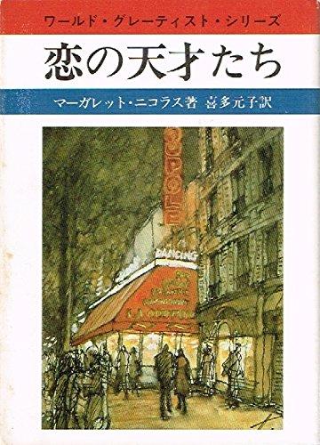 恋の天才たち (現代教養文庫―ワールド・グレーティスト・シリーズ)