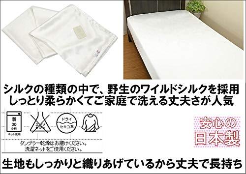 三井毛織『洗えるシルク100%国産フラットシーツ』