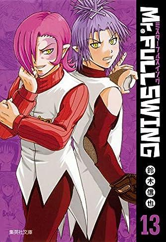 Mr.FULLSWING 13 (集英社文庫―コミック版)