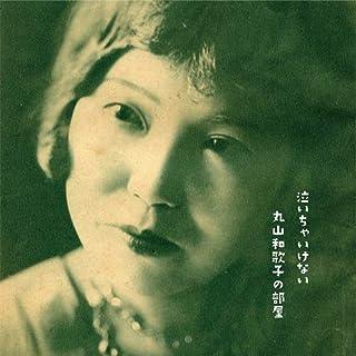 泣いちゃいけない 丸山和歌子の部屋 1931-1936