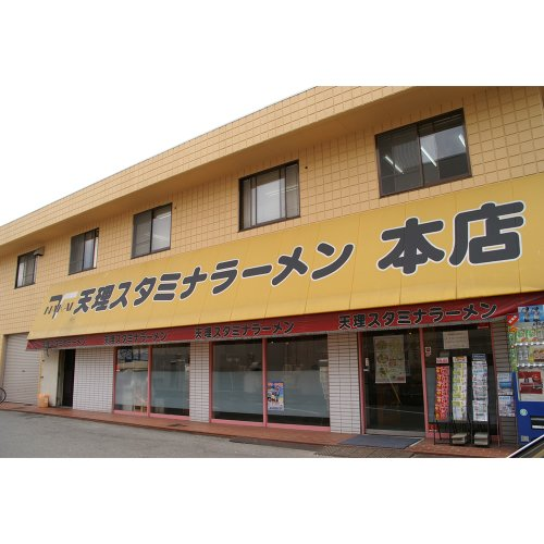 アイランド食品『箱入天理スタミナラーメン』