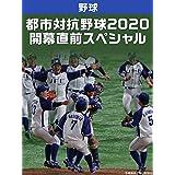 都市対抗野球2020 開幕直前スペシャル