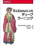 RとKerasによるディープラーニング