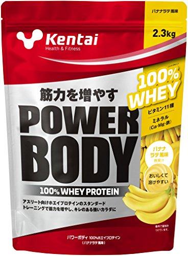 健康体力研究所 ケンタイ パワーボディ100%ホエイプロテイン バナナラテ風味 2.3kg