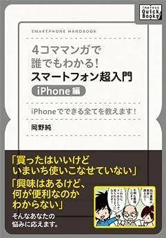 [岡野 純]の4コママンガで誰でもわかる!スマートフォン超入門 iPhone編 iPhoneでできる全てを教えます! (impress QuickBooks)