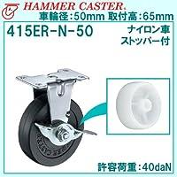 ハンマーキャスター 415ER-N-50mm 固定式・平付け・ナイロン車・ストッパー付