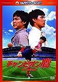 チャンピオン鷹 デジタル・リマスター版 [DVD] image