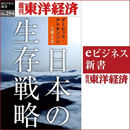 『日本の生存戦略(週刊東洋経済eビジネス新書No.294)』のカバーアート