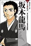 学研まんが NEW日本の伝記4 坂本龍馬 新しい日本をつくった幕末の風雲児 学研まんが NEW日本の伝記