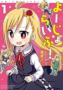 よーじょらいふ!(1) (バンブーコミックス)