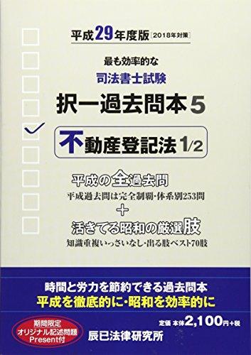 司法書士試験択一過去問本〈5〉不動産登記法1〈平成29年度版〉