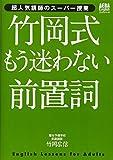 竹岡式 もう迷わない前置詞 (AERA Englishブックシリーズ)