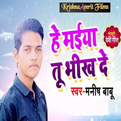 Manish Babu