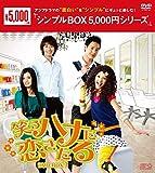 笑うハナに恋きたる DVD-BOX1<シンプルBOX 5,000円シリーズ>