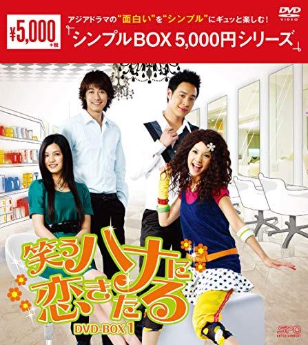笑うハナに恋きたる DVD-BOX1 <シンプルBOX 5,000円シリーズ>