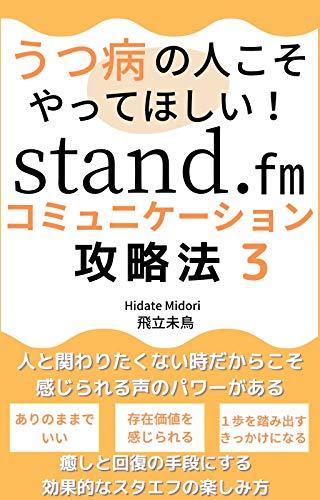 うつ病の人こそやってほしい!stand.fmコミュニケーション攻略法3