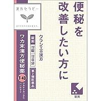 【第2類医薬品】ワカ末漢方便秘薬錠 72錠