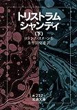トリストラム・シャンディ 下 (岩波文庫 赤 212-3)