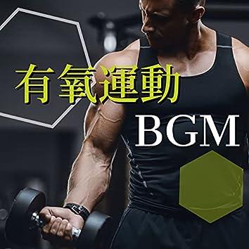 有氧運動BGM: 運動音樂, 健身音樂, 肌力訓練