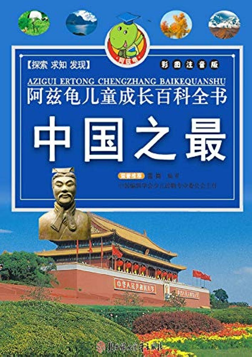 阿兹龟儿童成长百科全书:中国之最 (Chinese Edition)
