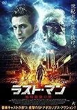 ラスト・マン 地球最後の男[DVD]