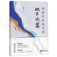 西藏之水救中国—地下水篇