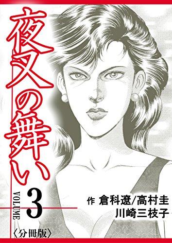 夜叉の舞い【分冊版】 3巻 (倉科遼COMIC)