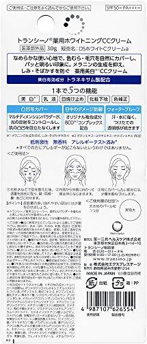 【医薬部外品】トランシーノ薬用ホワイトニングCCクリーム30g