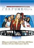 PERFUME パフューム[DVD]