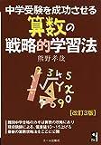 中学受験を成功させる算数の戦略的学習法 改訂3版 (YELL books)