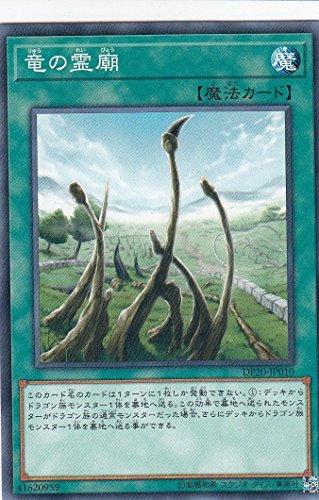竜の霊廟 ノーマル 遊戯王 レジェンドデュエリスト編3 dp20-jp010