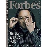 ForbesJapan (フォーブスジャパン) 2020年 08月・09月合併号 [雑誌]