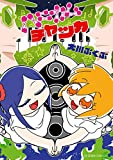 ハニカムチャッカ(1) (星海社コミックス)