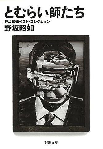 とむらい師たち: 野坂昭如ベスト・コレクション (河出文庫)