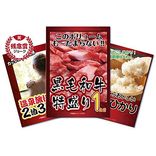 景品セット 3点 …黒毛和牛肉 特盛り 1kg、コシヒカリ米 2kg、おもしろジョーク賞品:温泉旅行ペアチケット