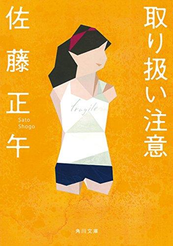 取り扱い注意 (角川文庫)