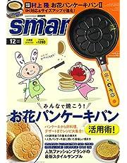 smart(スマート) 2021年 12 月号