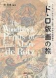 ド・ロ版画の旅 ヨーロッパから上海~長崎への多文化的融合