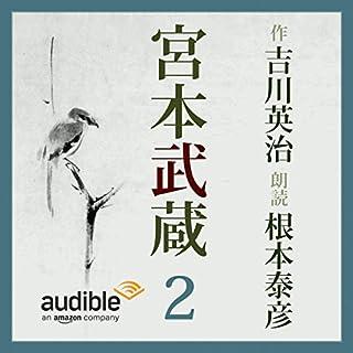 『宮本武蔵 02』のカバーアート