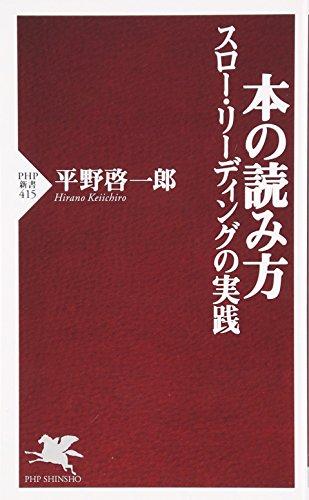 本の読み方 スロー・リーディングの実践 (PHP新書)