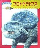 プロトケラトプス (なぞとき恐竜)