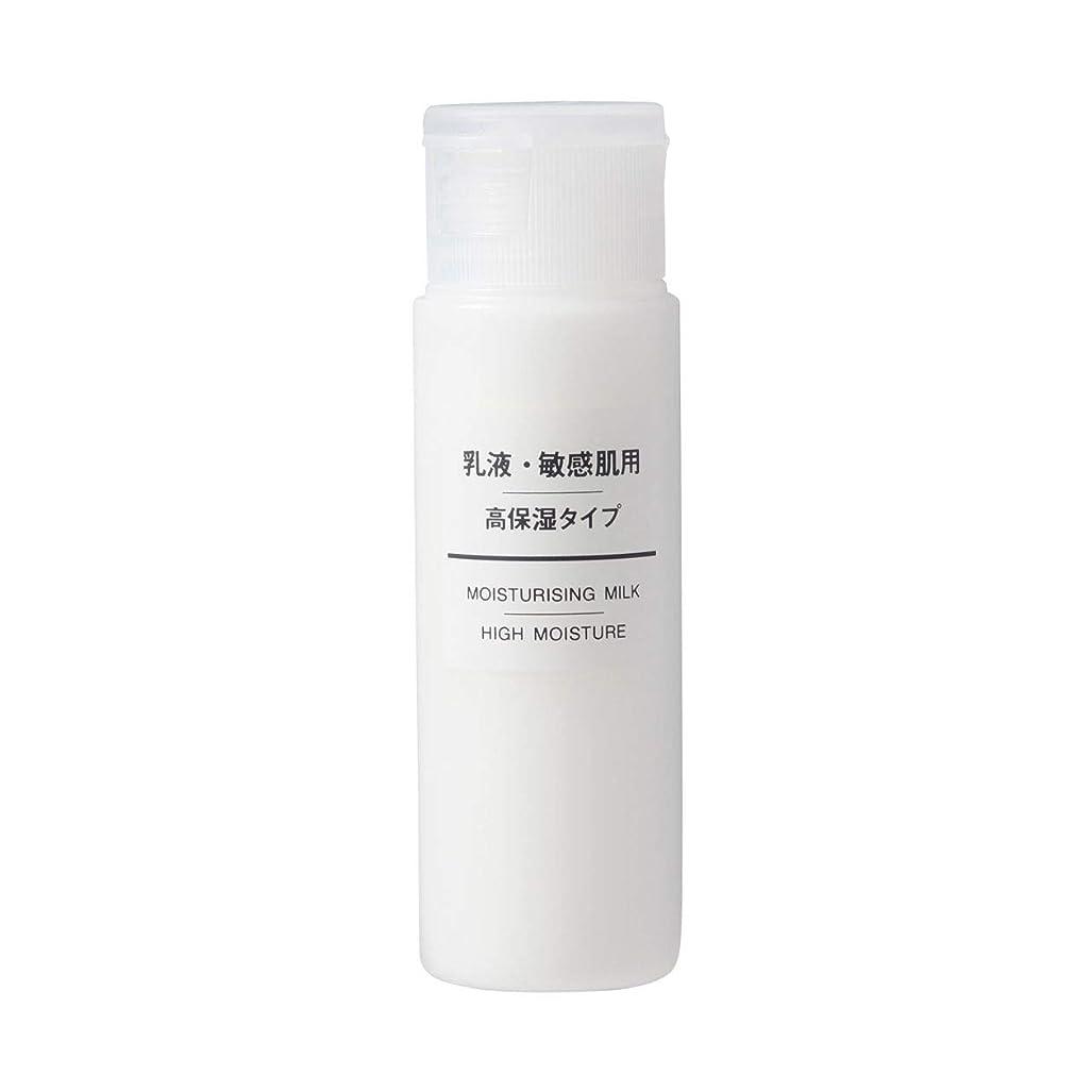 クラックポット映画苦しみ無印良品 乳液 敏感肌用 高保湿タイプ(携帯用) 50ml