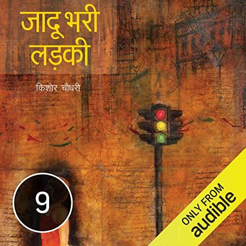 Ek poora aadmi cover art