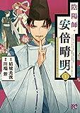 陰陽師・安倍晴明 1 (1) (プリンセス・コミックス)