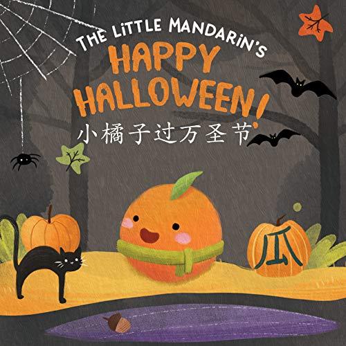 The Little Mandarin's Happy Halloween 小橘子过万圣节 (English Edition)