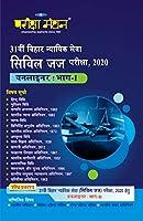 Bihar Civil Judge Exam-2020 One Liners-Part I